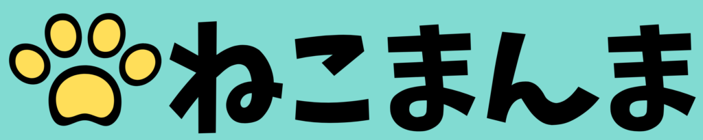 【猫まんま】えさの選び方・種類・人気・悩み解決に関する情報サイト